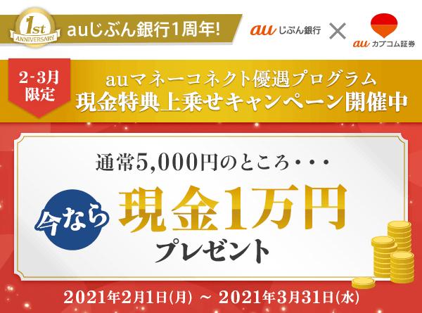 Au じ ぶん 銀行 キャンペーン Auじぶん銀行