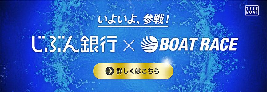 ボート レース 投票 アプリ