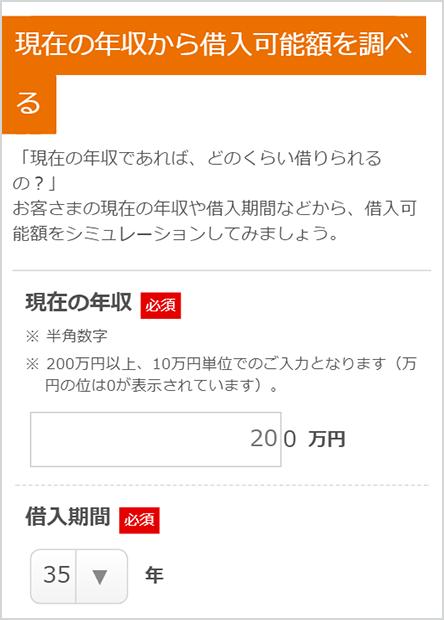 シミュレーション 審査 カード ローン