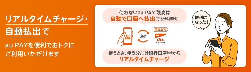 リアルタイムチャージ・自動払出でau PAYを便利でおトクにご利用いただけます