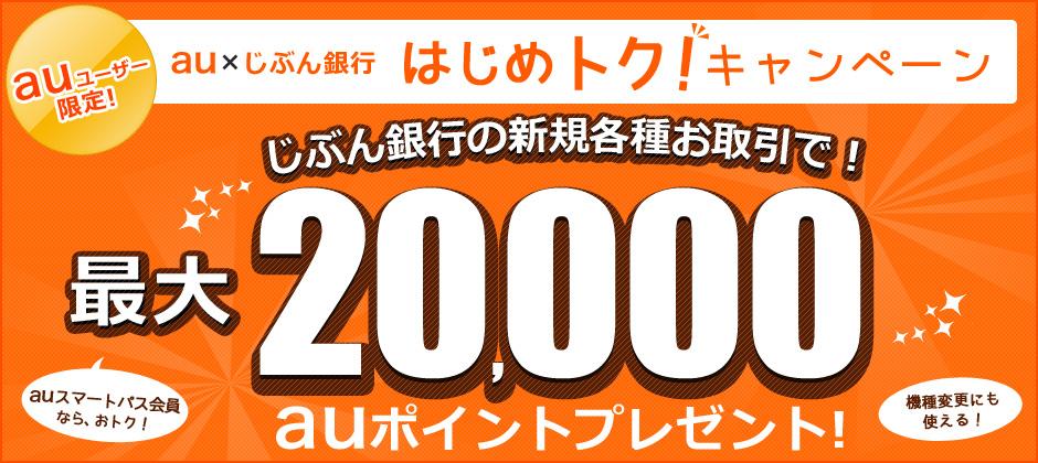 Au じ ぶん 銀行 キャンペーン 金利4倍にアップ!auじぶん銀行