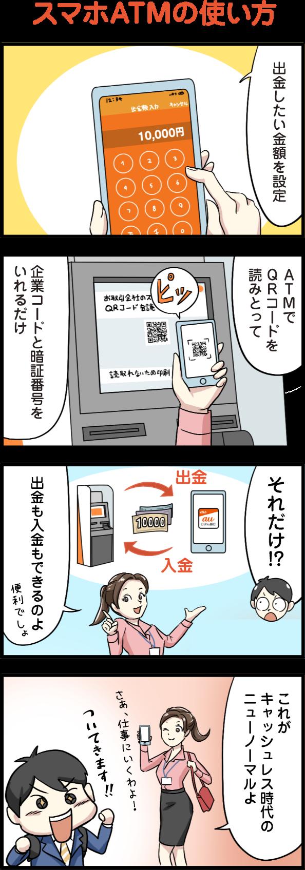 raw manga 使い方 スマホ