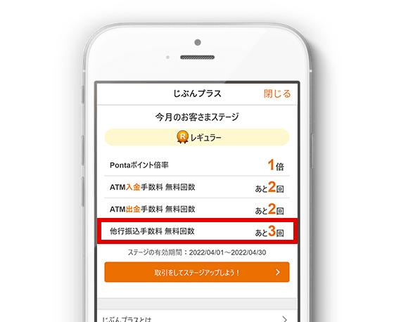 三菱東京ufj銀行 支店番号